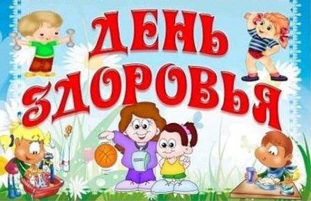 Здор.под.гр.